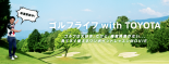 golf_top_mainvisual_01_pc